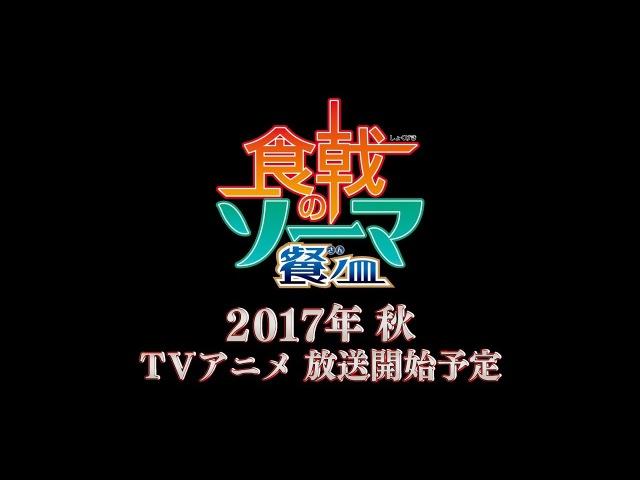 食戟のソーマ 餐ノ皿 第3期制作決定告知PV