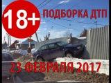 Последние ДТП за сегодня - подборка ЧП и аварий 23.02.2017 февраль №5