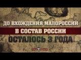 До вхождения Малороссии в состав России осталось 3 года (Романов Роман)