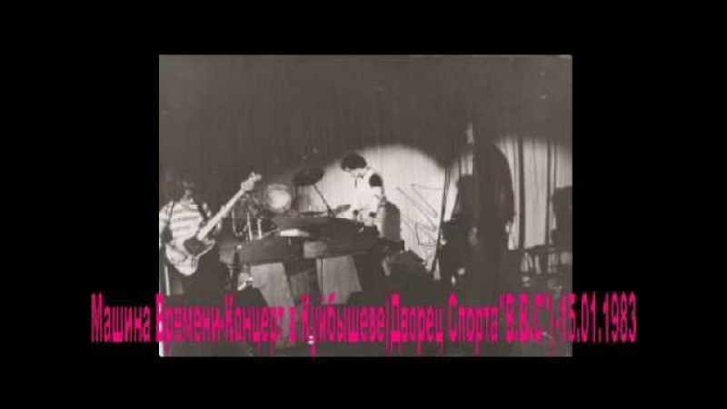 Машина Времени- Концерт в Куйбышеве(Дворец СпортаВ.В.С)-15 января 1983 года