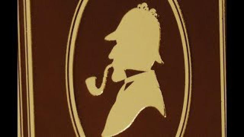 Аудио Книги Слушать Конан Дойль Артур Приключения Шерлока Холмса Пересказ 3 Де ...