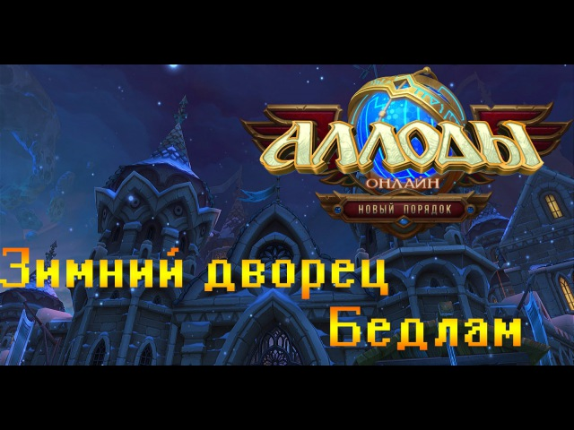 Аллоды Зимний Дворец Бедлам (4 босс Ласт) Тактика