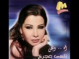 NANSY AJRAM - Hekayat El Denie ( Такая Вот Жизнь СЛАЙД ) ( EGYPT )