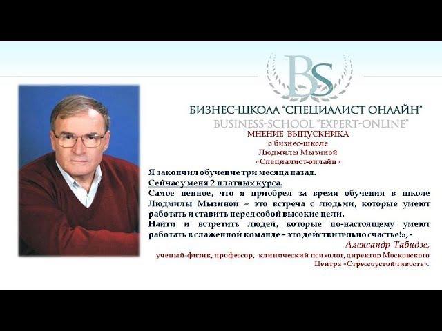 Мнение о бизнес школе Л.Мызиной СПЕЦИАЛИСТ ОНЛАЙН выпускника А. Табидзе