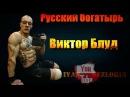 Тренируйся как силач старой школы - Виктор Блуд
