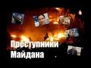 Преступники Майдана