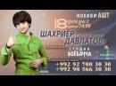 Консерти Шахриёр Давлатов дар нохияи Ашт ( 18 феврал соати 14:00 )