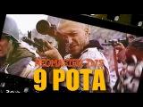 NEOMASTER DJ'S - 9 Рота (Remix)