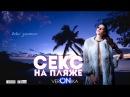 VerONika - Cекс на пляже (Премьера Lyric-video 2017)