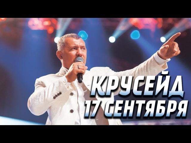 Мунтян - Крусейд / Разрушение наведенного проклятия / Владимир Мунтян / Возрождение