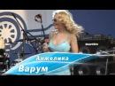 Анжелика Варум, Леонид Агутин - Две дороги, два пути (2012)