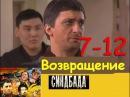 Приключенческий боевик Фильм ВОЗВРАЩЕНИЕ СИНДБАДА серии7 12 увлекательный про секретных агентов