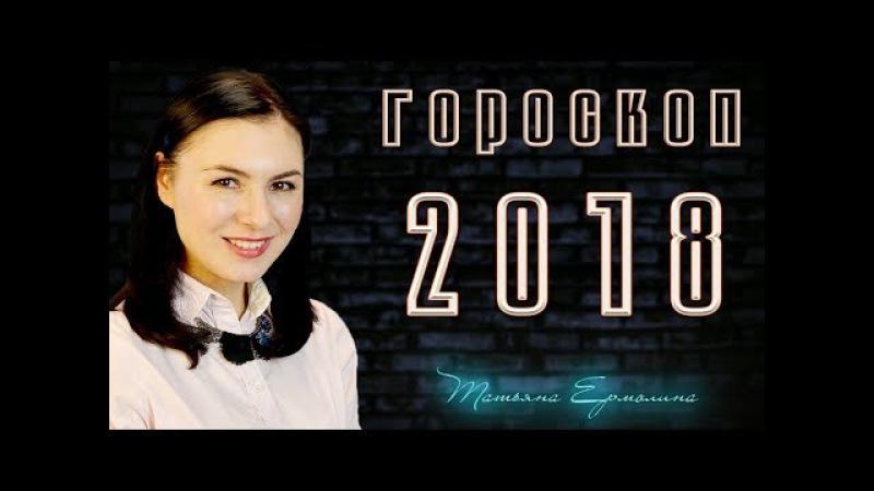 🔶 ГОРОСКОП НА 2018 ГОД.🔶 ДЕРЖИТЕСЬ - ВЗЛЕТАЕМ