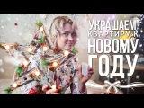 Как украсить дом к Новому году. Идеи для праздничного декорирования   sima-land.ru