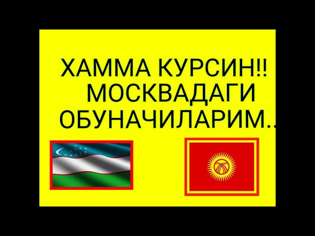 Хамма Курсин Москвадаги Обуначиларим билан Учрашув