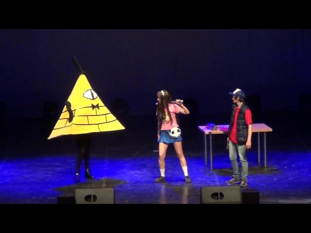 47)Акибан - Атомный Б.Л.Ю.З - Gravity Falls - Кради коней 27.08.2016 (Ижевск)