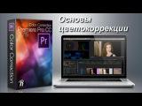 Основы цветокоррекции в программе Premiere Pro СС. Уроки для начинающих на русском