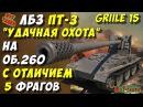ЛБЗ ПТ-3 на Об.260✔ Wot танки Grille 15 Выполнение лбз World of tanks игра HD
