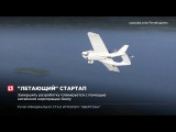 В Terrafugia два года назад разработали гибрид автомобиля и самолета