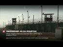 Бывший узник Гуантанамо получит компенсацию за десять лет заключения