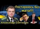 Мужик с Донбасса порвал эфир. Ведущие в шоке. Александр Семченко.