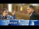 Украина вне логики Время покажет Выпуск от27 07 2017