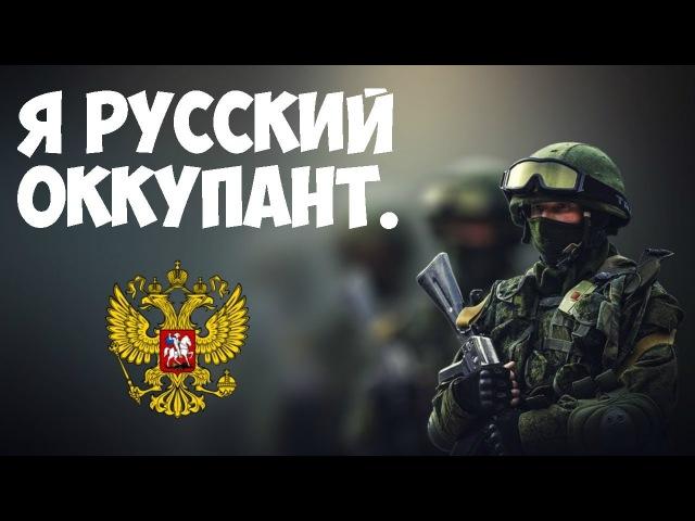 Я Русский Оккупант / I'm a Russian Occupant