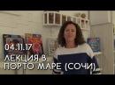 04.11.17 - Лекция в отеле Порто Маре (Сочи)