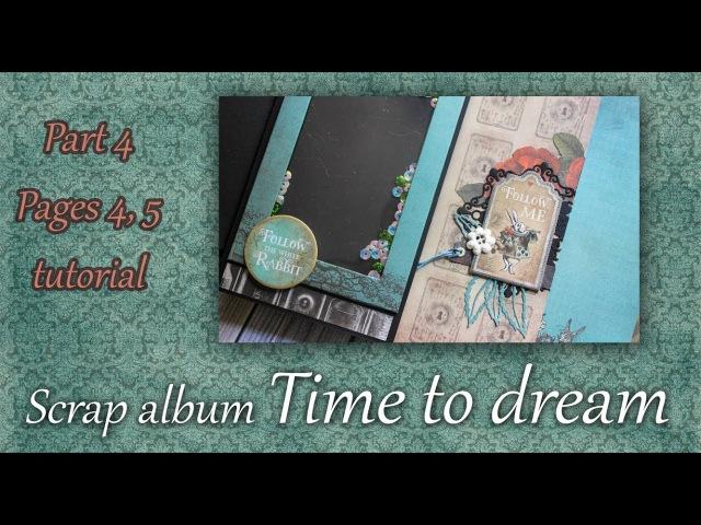Скрап альбом / Алиса в стране чудес / Страницы 4,5 / Процесс создания