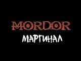 Mordor - Маргинал (2017) (Industrial Metal  Gothic Metal)