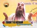 Ebaadat Ki Aqsam Aur Shirk Ki Wazahat Sheikh Tauseef Ur Rehman
