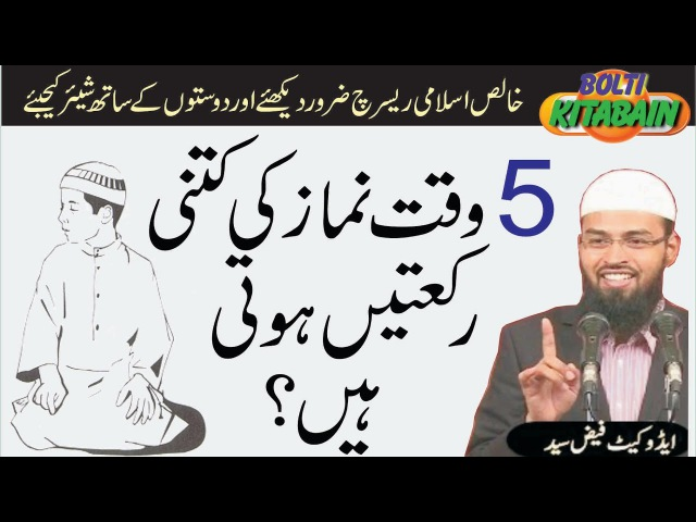 5 Waqat Nimaz main Kitni Kitni Rakatain hoti hain?