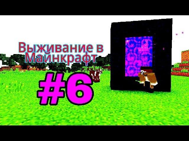 ВЫЖИВАНИЕ В МАЙНКРАФТ 6 ПОРТАЛ В АД!