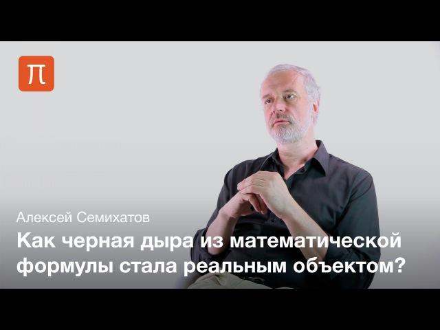 Математика и интуиция - Алексей Семихатов vfntvfnbrf b bynebwbz - fktrctq ctvb[fnjd