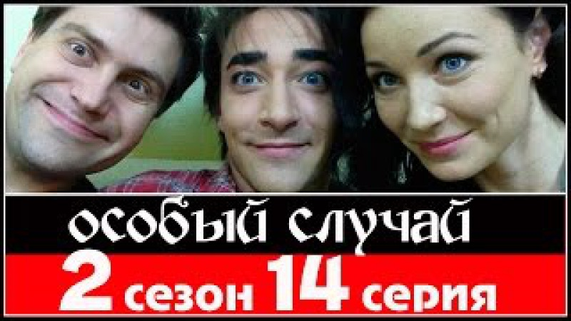Особый случай 2 сезон 14 серия 2014 HDTVRip