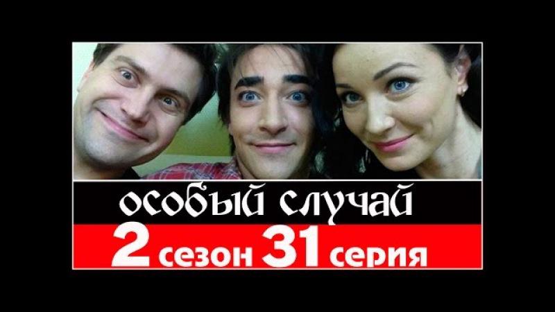 Особый случай 2 сезон 31 серия 2014 HDTVRip
