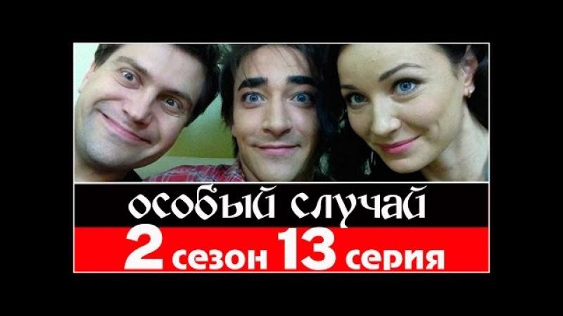 Особый случай 2 сезон 13 серия 2014 HDTVRip