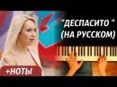 Клава Кока Деспасито RUS ● на пианино Piano Cover ● ᴴᴰ КАРАОКЕ