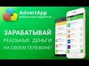 Заработок на мобильном телефоне. Приложение advertapp. Обзор. Как ловить приложения.