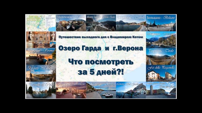 Озеро Гарда и Верона - что посмотреть за 5 дней | Lake Garda and Verona - what to see in 5 days