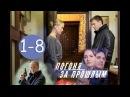 Увлекательный детективный Фильм,ПОГОНЯ ЗА ПРОШЛЫМ,серии 1-8,про девушку в полиции