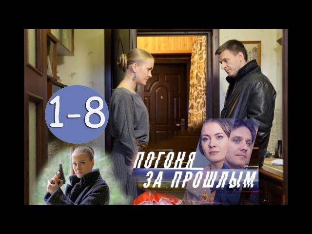 Увлекательный детективный Фильм ПОГОНЯ ЗА ПРОШЛЫМ серии 1 8 про девушку в полиции