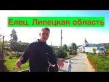 Город Елец (Липецкая область). Путешествия по России на машине с ребенком