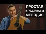 ПРОСТАЯ КРАСИВАЯ МЕЛОДИЯ на гитаре, с перебором  Видео урок