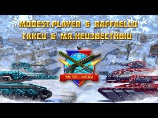 Modest.Player Raffaello vs Takcu Mr.Heu3BecTHbIu Winter tandem | Stage One 19.01.2017
