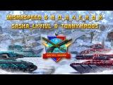MishaSpeed &amp B_O_JI_4_E_H_0_K  vs  Sasha_lKyivl &amp Tonny.Kroos Winter tandem  Stage One 19.01.2017