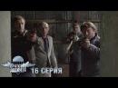 Братство десанта - 16 серия
