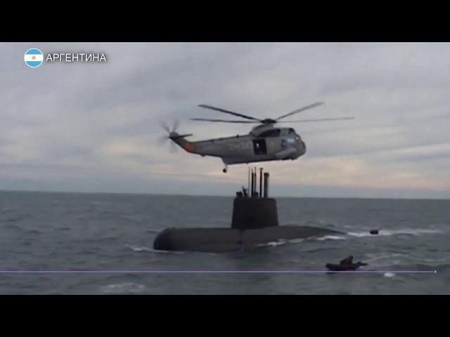 Подводная лодка «Сан-Хуан» семь раз пыталась выйти на связь