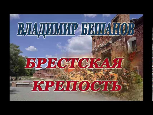 В. БЕШАНОВ. БРЕСТСКАЯ КРЕПОСТЬ (ГЛАВЫ 01-02)
