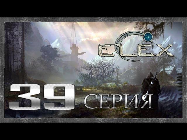 ELEX ★ 39: Прорубаем огнем и мечом путь к замку